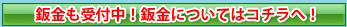 鈑金 三木