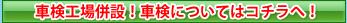 車検 三木